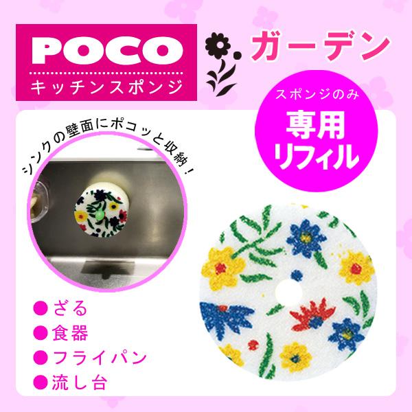 POCO キッチンスポンジ ガーデン柄 (リフィル・吸盤なし) K033