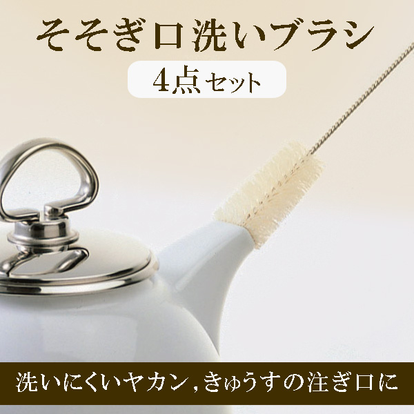 注ぎ口洗い4点セット K141