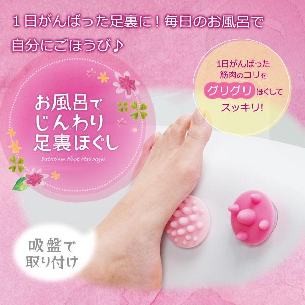 お風呂でじんわり足裏ほぐし B647