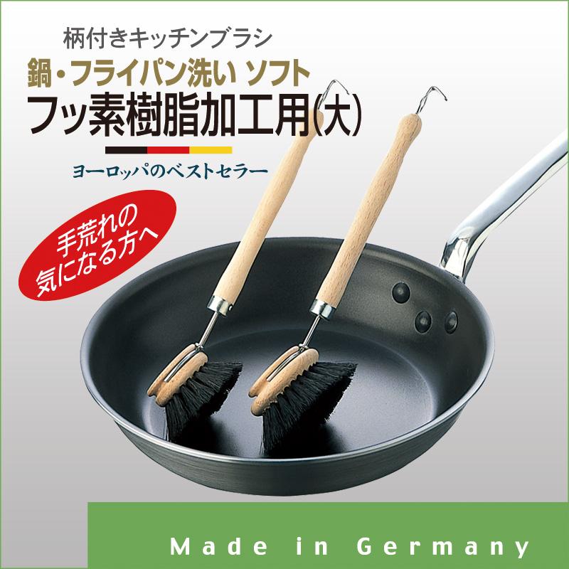 鍋フライパン洗いソフト (大) K306