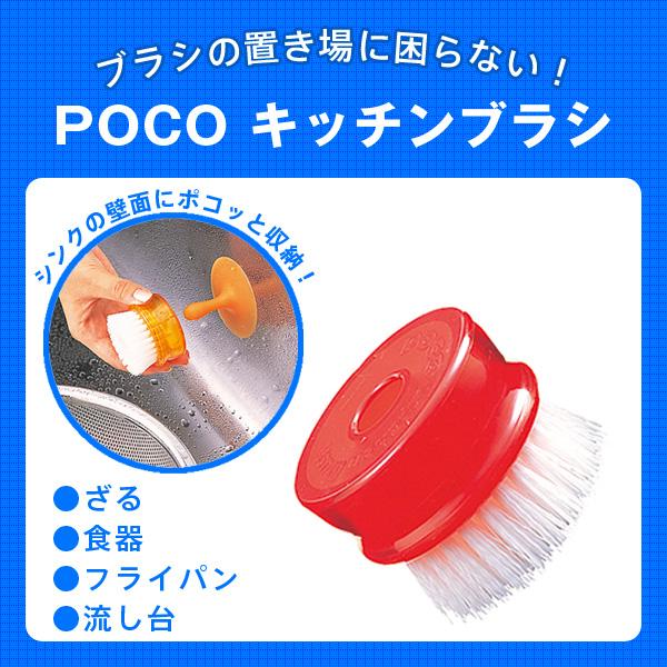 POCO キッチンブラシ K230