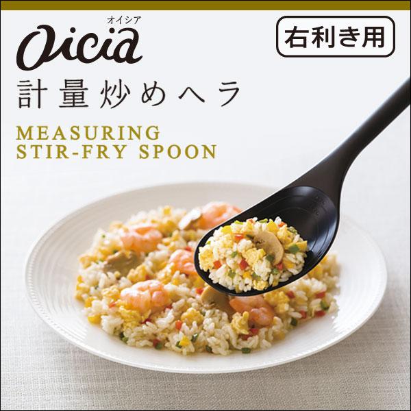 oicia (右利き用) 計量炒めヘラ K591