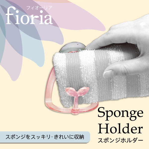 fioria スポンジホルダー K631
