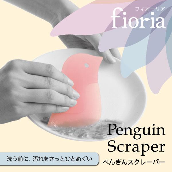 fioria ぺんぎんスクレーパー K632