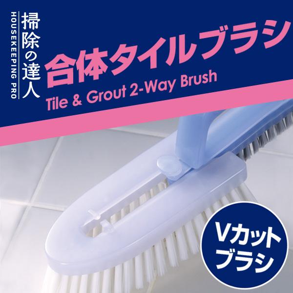 掃除の達人 合体タイルブラシ (ブルー) W223B