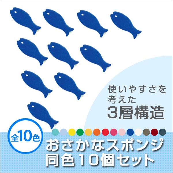 おさかなスポンジ同色10個入り T809