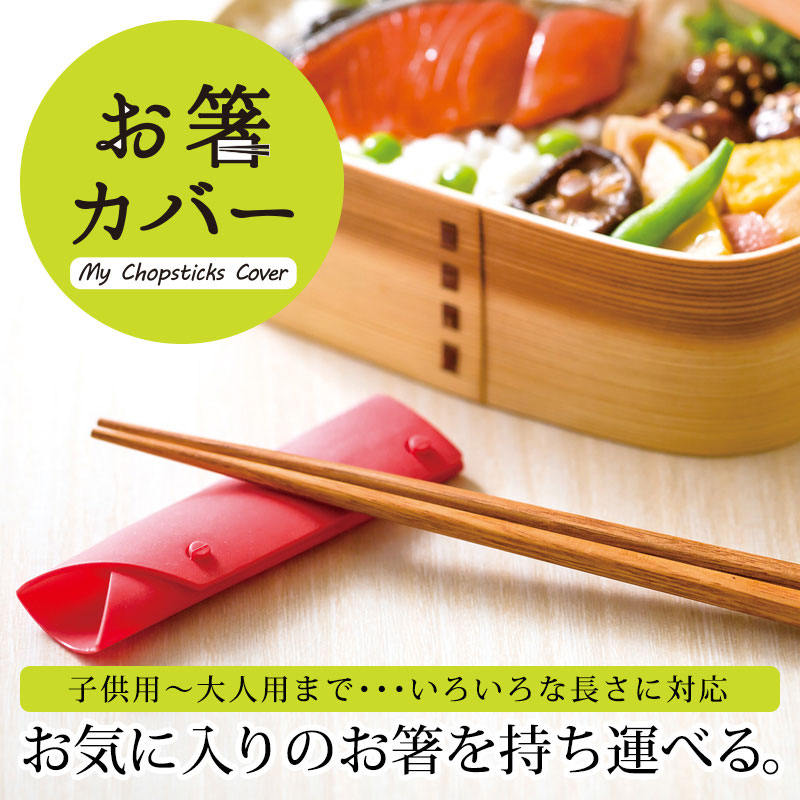 お箸カバー K656