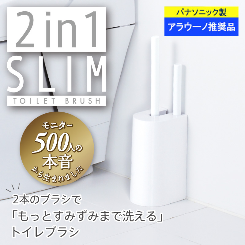 2in1 SLIMトイレブラシ W585W