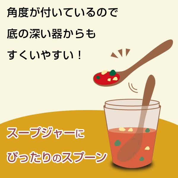 スープジャーのためのランチスプーン K629