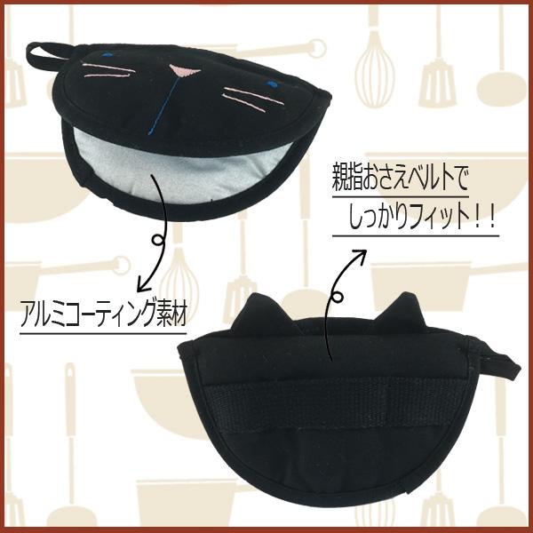 鍋つかミー (ブラック) S213BK