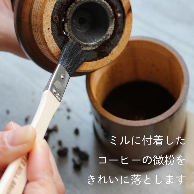 コーヒーミル用おそうじハケ Q168