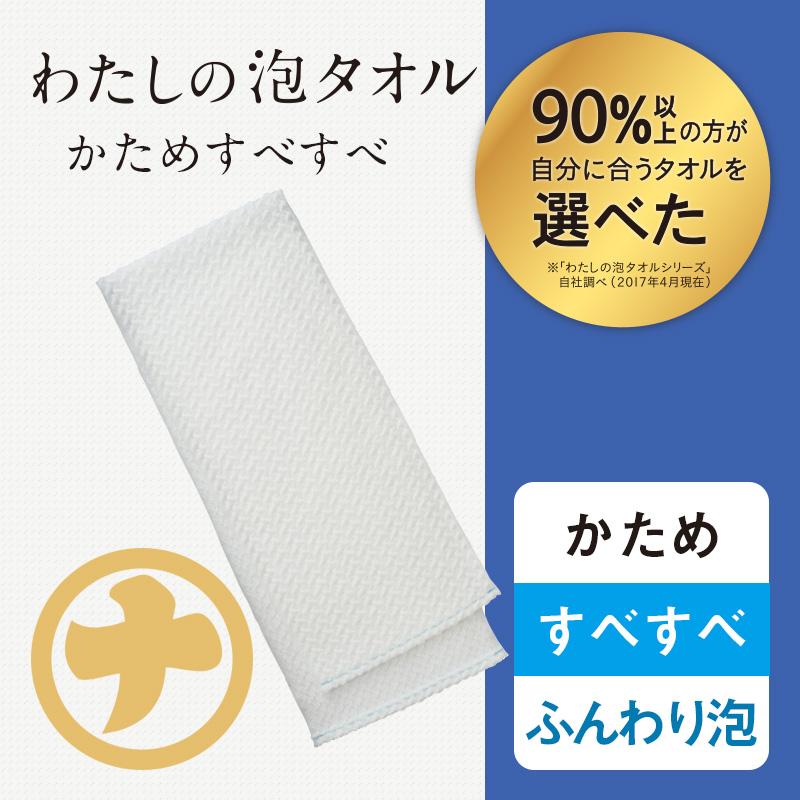わたしの泡タオル かためすべすべ B689W