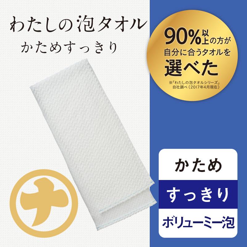 わたしの泡タオル かためすっきり B690W