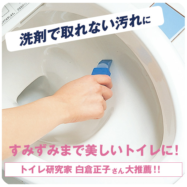 掃除の達人すみずみ消しゴム (ケース付き) W086