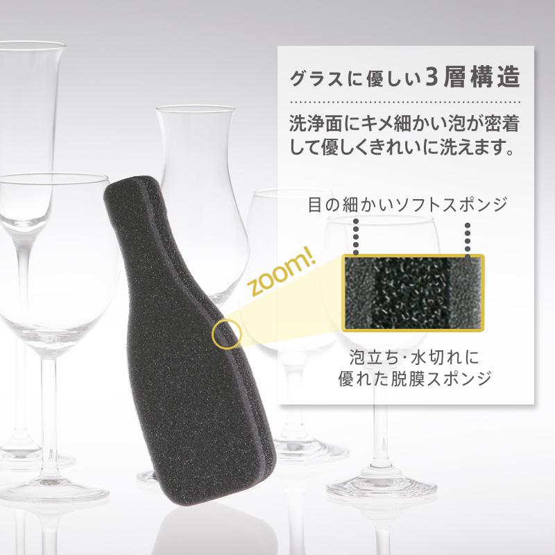 ワイングラスのためのスポンジ K666BK