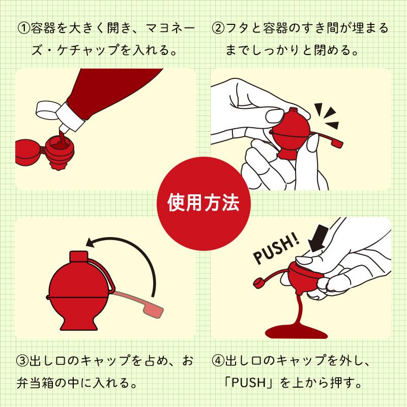マヨケチャプッシュボトル K665