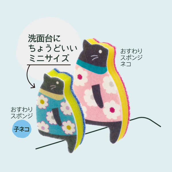 おすわりスポンジ 子ネコ K639