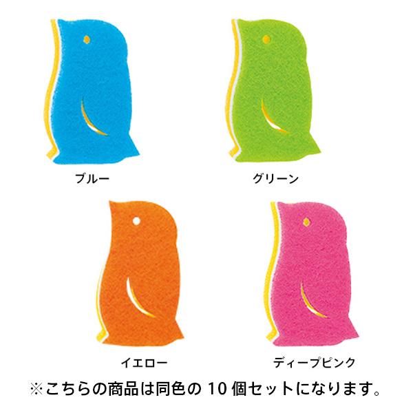 ペンギンスポンジ 同色10個入り T810