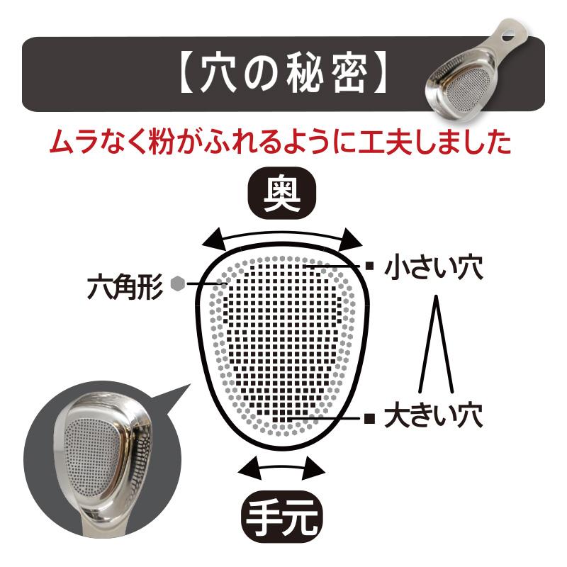 ステンレス粉ふりスプーン K663