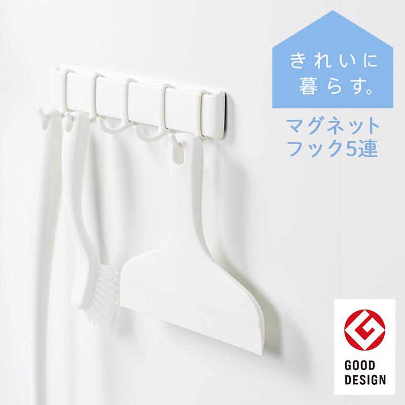 マグネットフック5連 (ホワイト) W620W