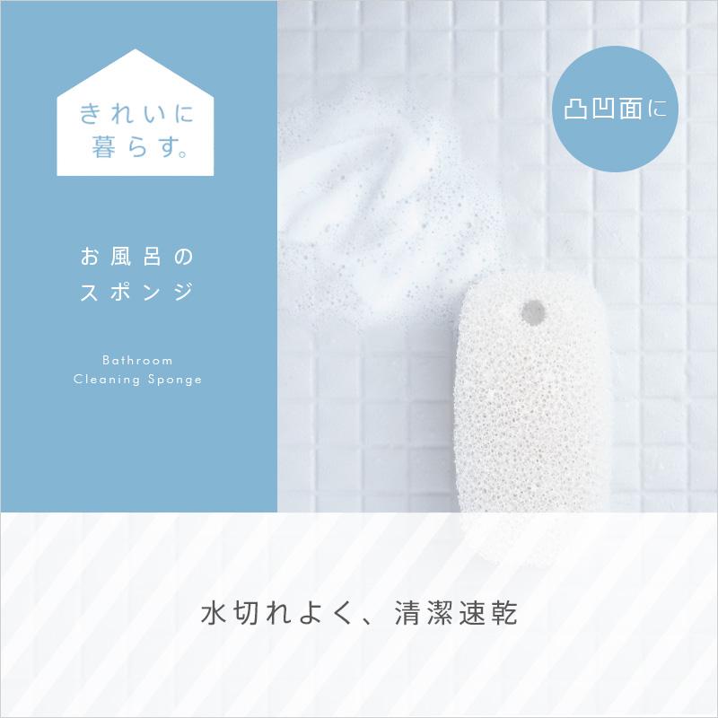 お風呂のスポンジ (ホワイト) W603