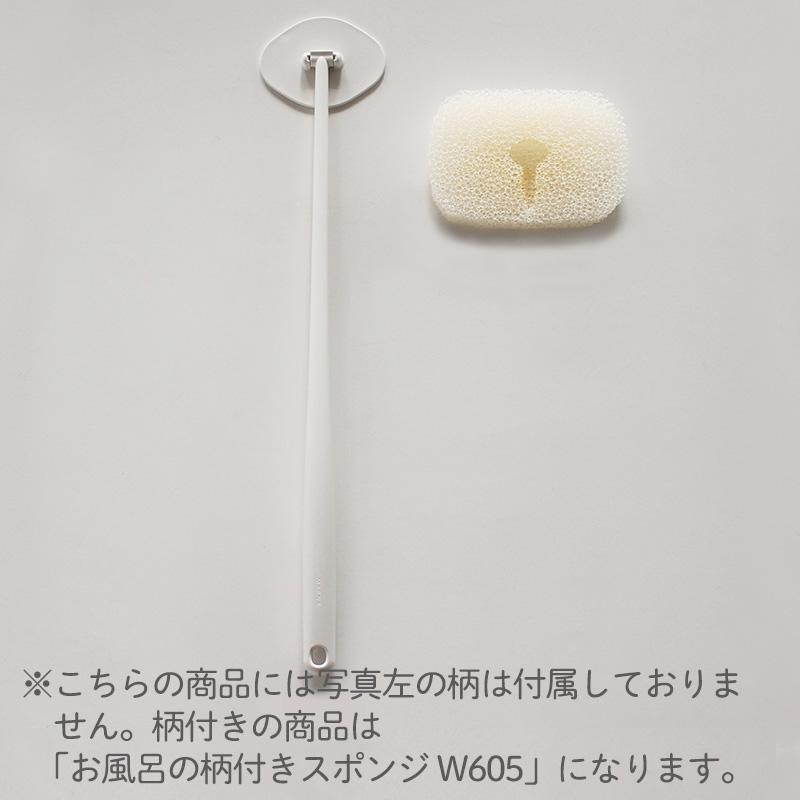 お風呂の柄付きスポンジ リフィル (ホワイト) W606