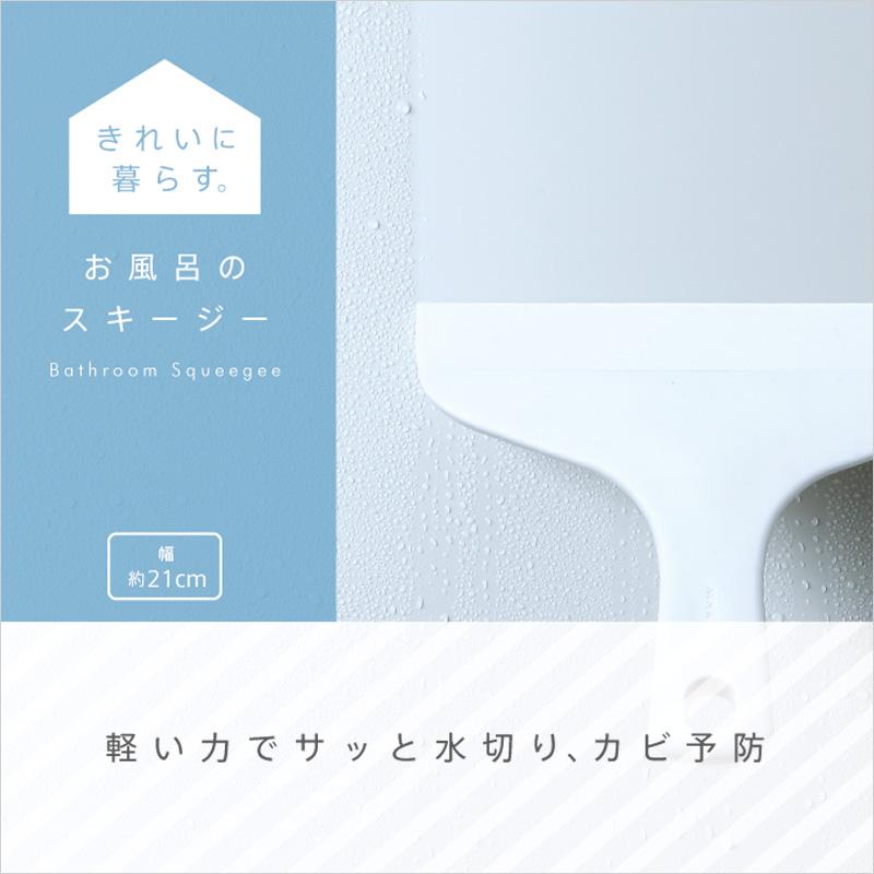 お風呂のスキージー W607