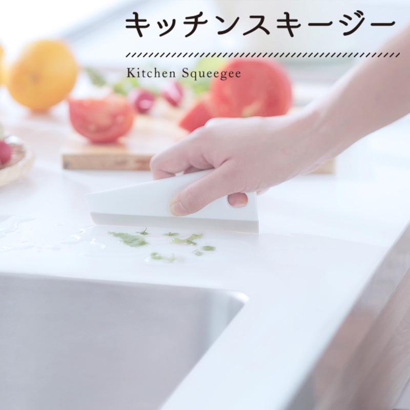 キッチンスキージー K759