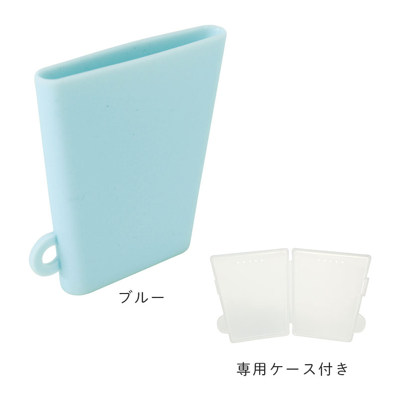 ぺたんコップ ケース付 (ブルー) W586