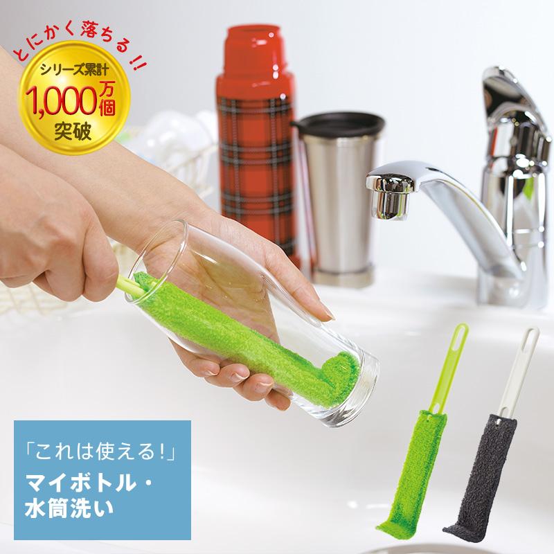 これは使える!マイボトル水筒洗い K472