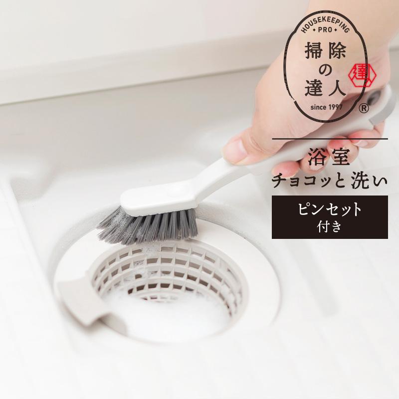 浴室チョコッと洗い W652