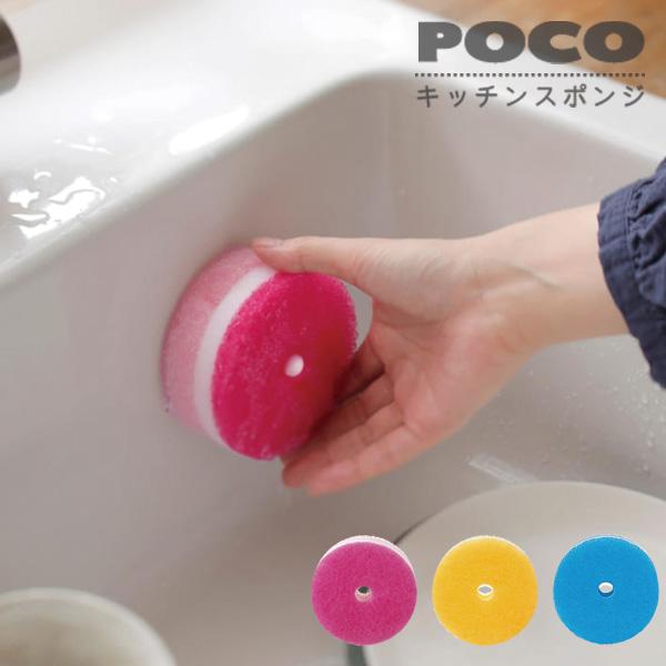 POCO キッチンスポンジ 吸盤付き K096