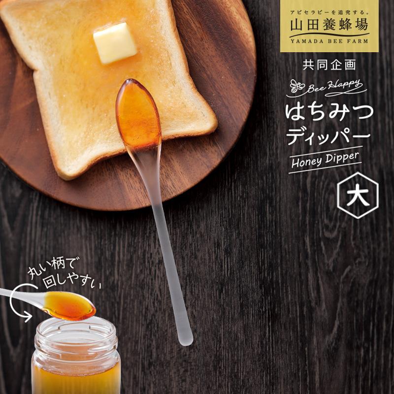 Bee happy はちみつディッパー 大 K731