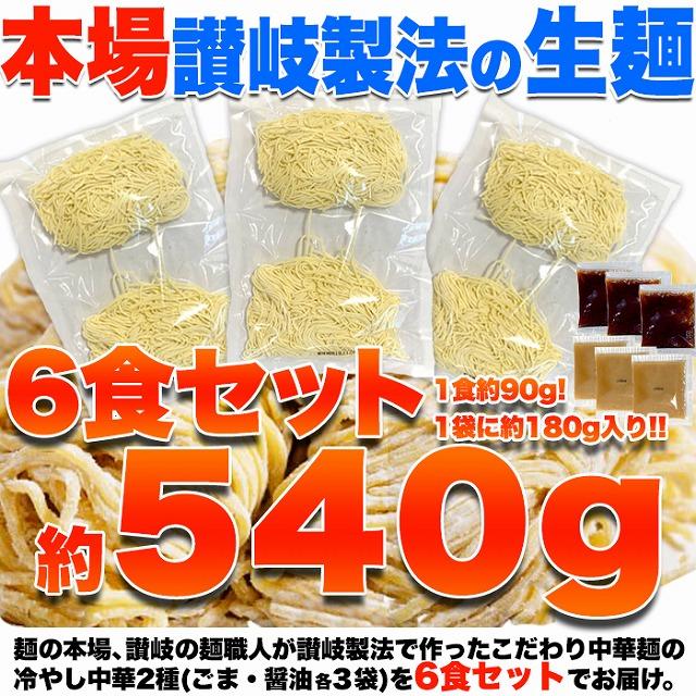 特別セット!冷やし中華2種6食セット(醤油・ごま)【送料無料】