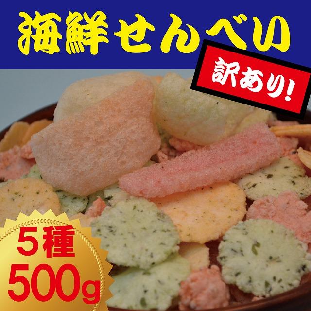 規格外!海鮮ミックスせんべい(5種入)500g【送料無料】