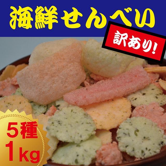 規格外!海鮮ミックスせんべい(5種入)1�【送料無料】