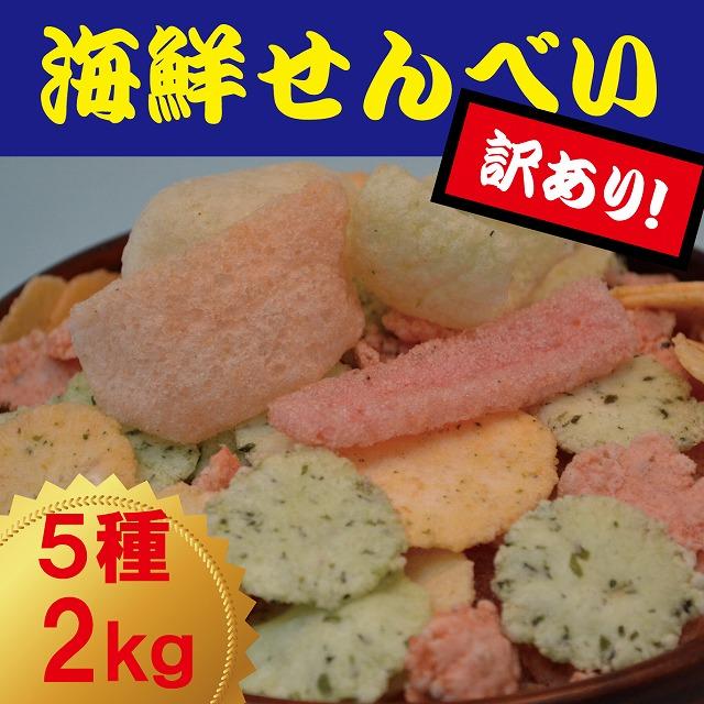 規格外!海鮮ミックスせんべい(5種入)2�【送料無料】