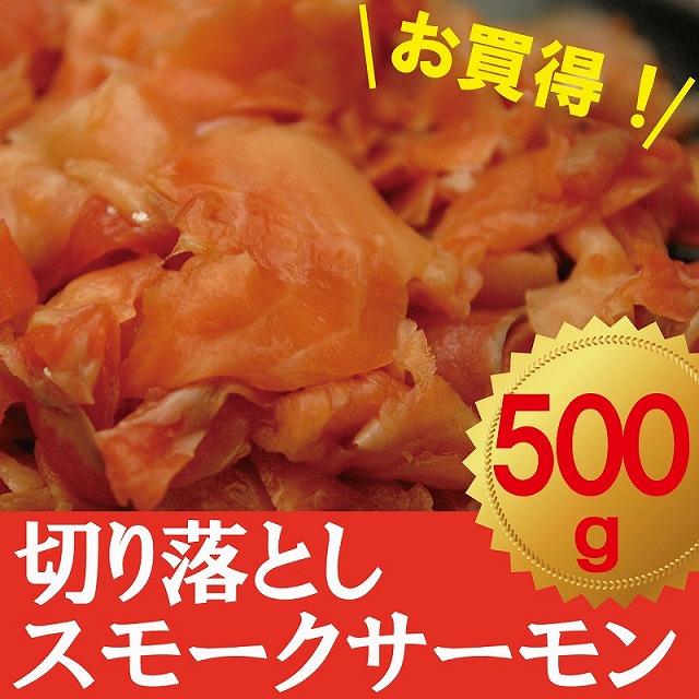 スモークサーモン切り落とし 500g【送料無料】