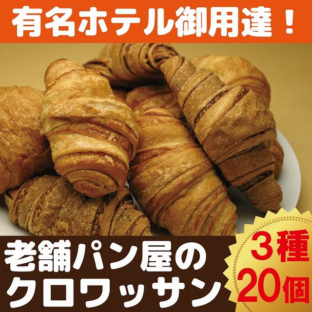 冷凍クロワッサン3種 20個【送料無料(沖縄・離島不可)】