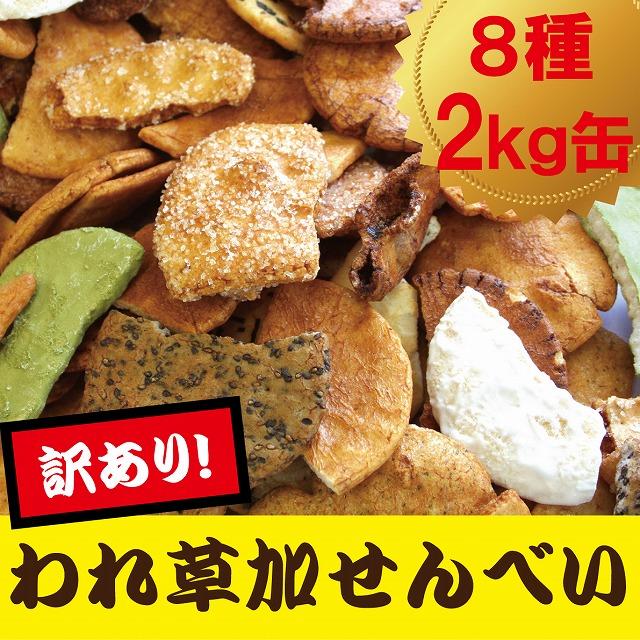 訳あり!われ草加せんべい 2kg缶入【送料無料】