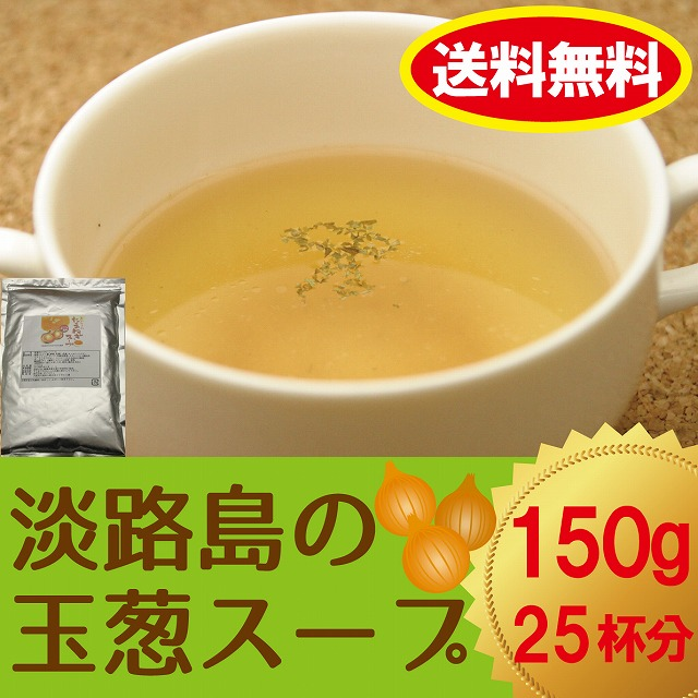 【送料無料】淡路産たまねぎ使用の「たまねぎスープ」 150g