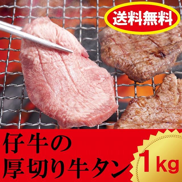 仔牛の厚切り牛タン(成型肉) 1kg【送料無料(沖縄・離島不可)】