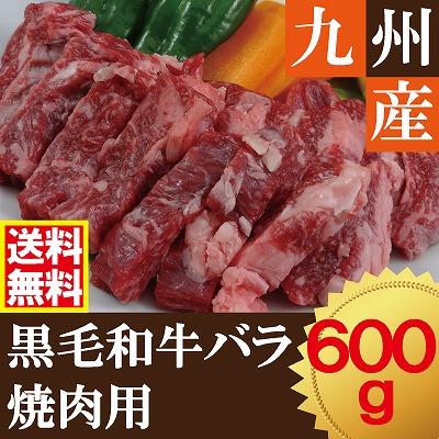 「九州産」黒毛和牛バラ焼肉用 600g【送料無料(一部地域を除く)】