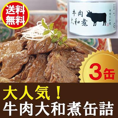 牛肉大和煮缶詰  3缶【送料無料(一部地域を除く)】