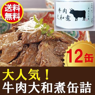 牛肉大和煮缶詰  12缶【送料無料(一部地域を除く)】