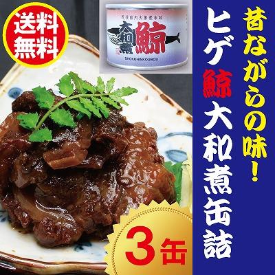 ヒゲ鯨大和煮缶詰 3缶【送料無料(一部地域を除く)】