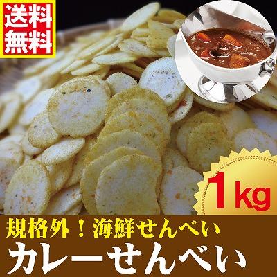 「鯛祭り広場」規格外!海鮮せんべい(カレーせんべい)1kg【送料無料】