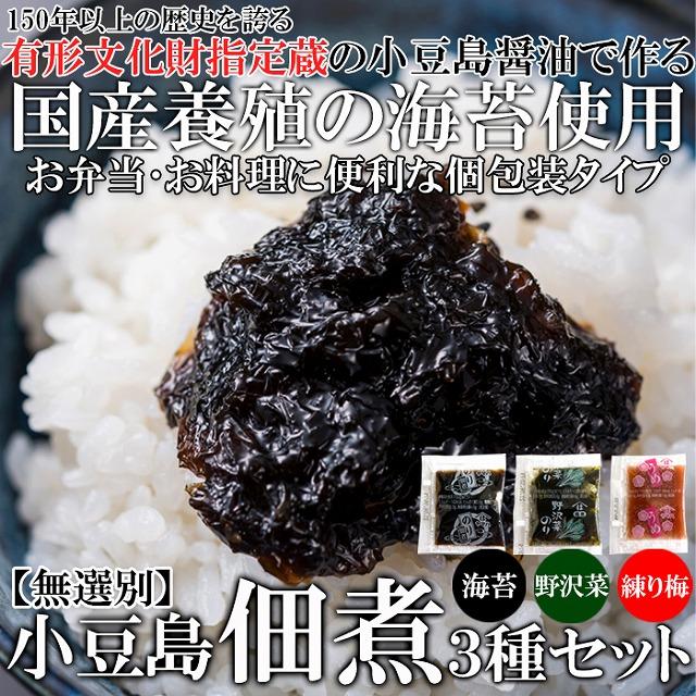 こだわりの小豆島佃煮3種類【無選別】50包 【送料無料】