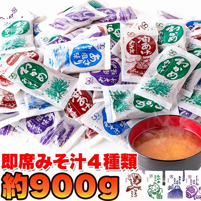 即席みそ汁4種約900g(約75食分)【送料無料】