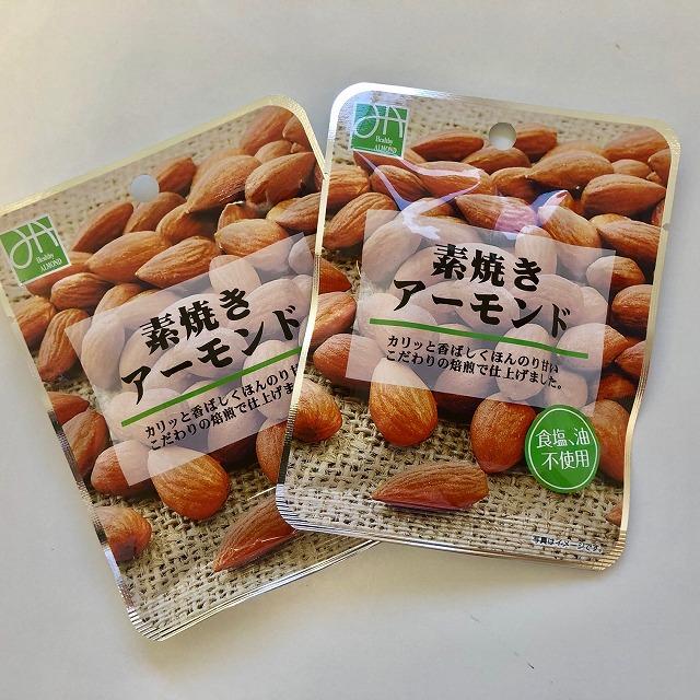 素焼きアーモンド(ビュート種)15g×2袋【送料無料】